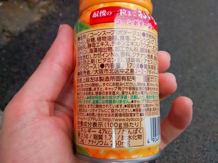 Ingredientes-Sopa-de-Milho