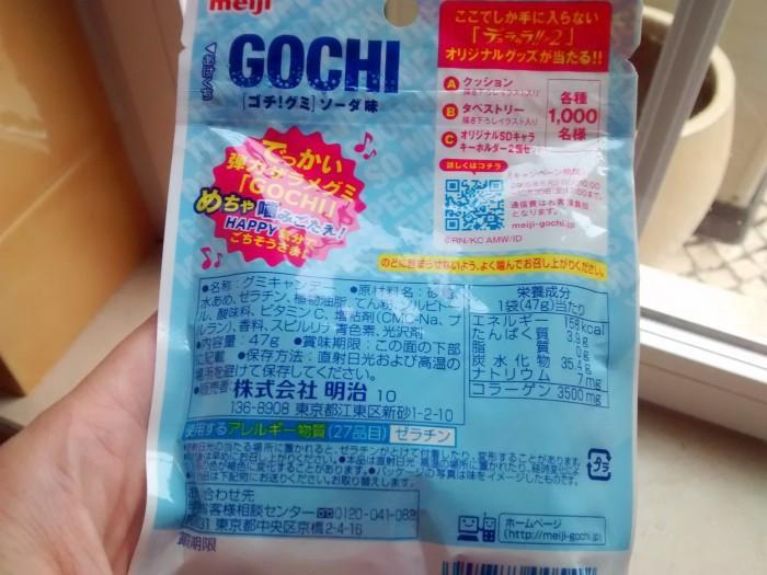 Gochi-Refrigerante-Legenda