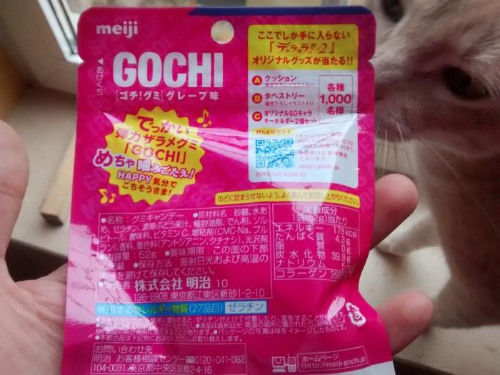Gochi-Uva-Legenda