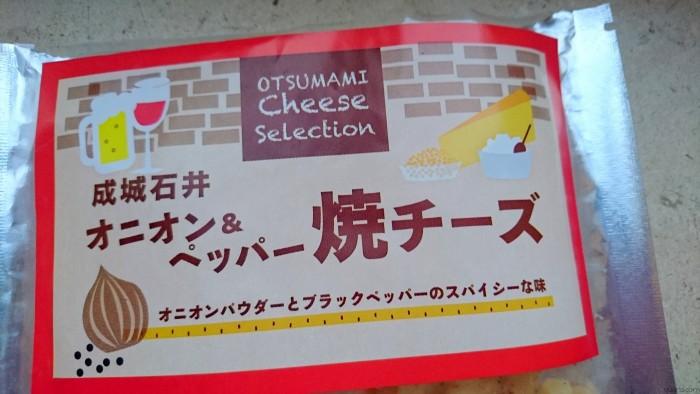 Iguaria_Otsumami-Cheese-Selection